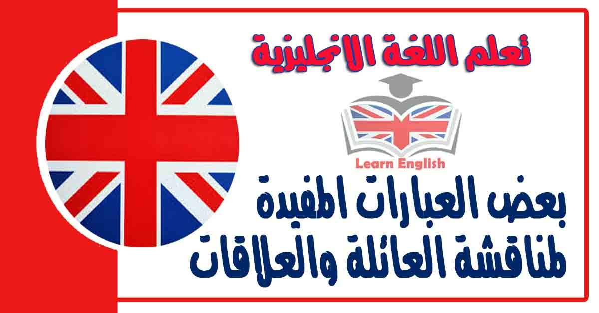 بعض العبارات المفيدة لمناقشة العائلة والعلاقات في اللغة الانجليزية