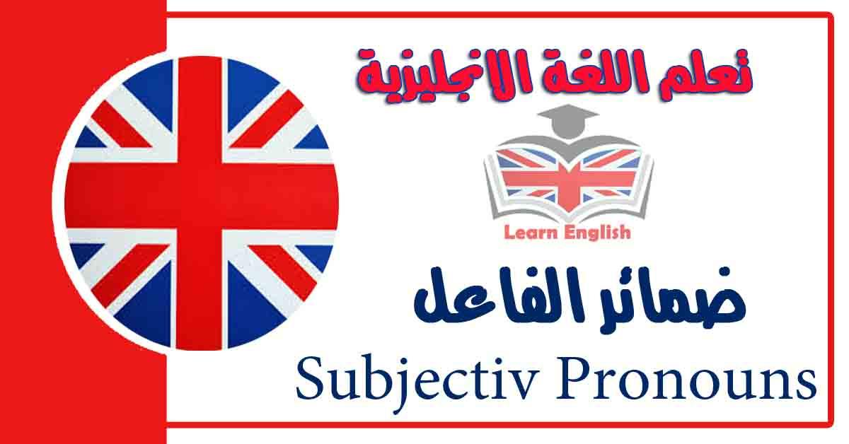 ضمائر الفاعل Subjectiv Pronouns في اللغة الانجليزية