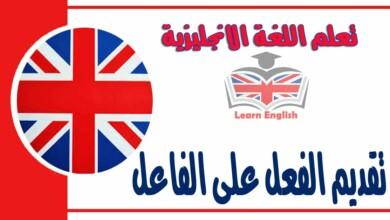 تقديم الفعل على الفاعل في اللغة الانجليزية