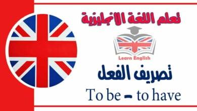تصريف الفعل To be - to have في اللغة الانجليزية