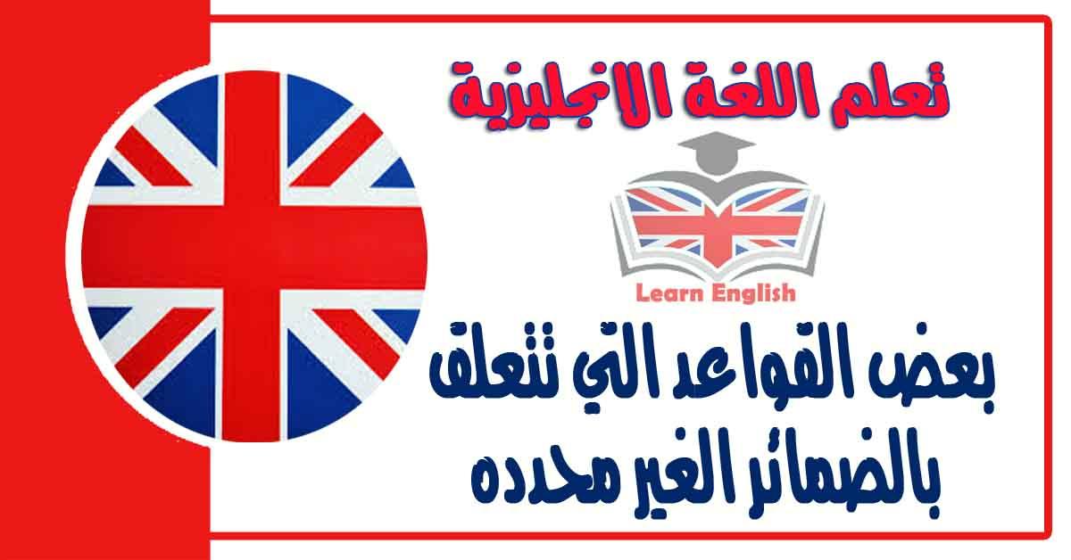 بعض القواعد التي تتعلق بالضمائر الغير محدده في اللغة الانجليزية