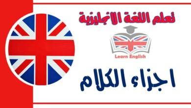 اجزاء الكلام في اللغة الانجليزية