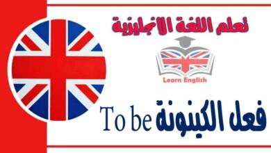 فعل الكينونة To be في اللغة الانجليزية
