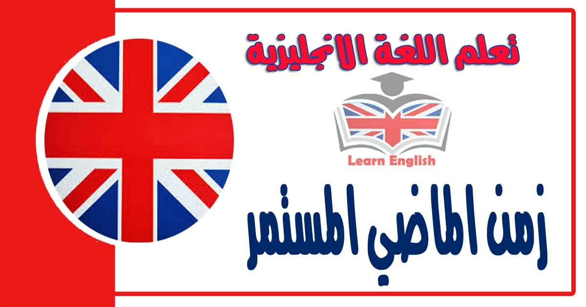 زمن الماضي المستمر في اللغة الانجليزية