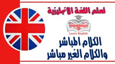 الكلام المباشر والكلام الغير مباشر في اللغة الانجليزية