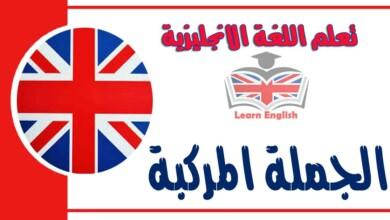 الجملة المركبة في اللغة الانجليزية