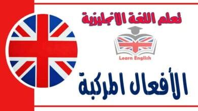 الأفعال المركبة في اللغة الانجليزية