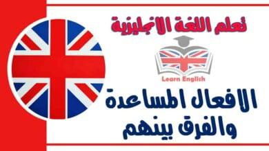 الافعال المساعدة والفرق بينهمفي اللغة الانجليزية