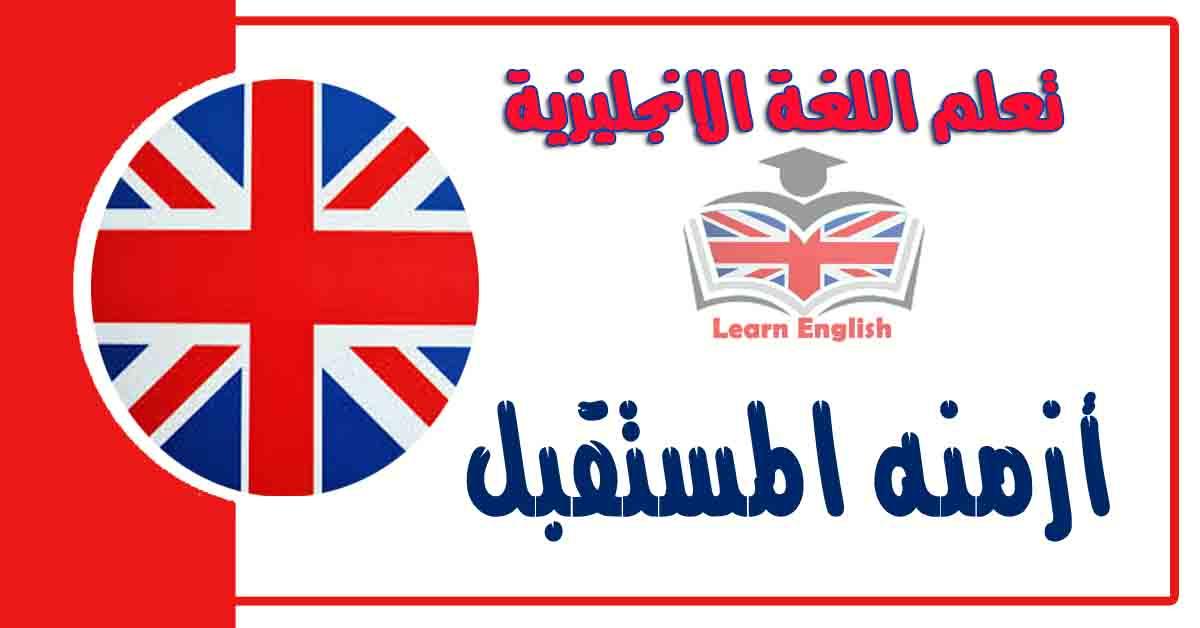 أزمنه المستقبل في اللغة الانجليزية