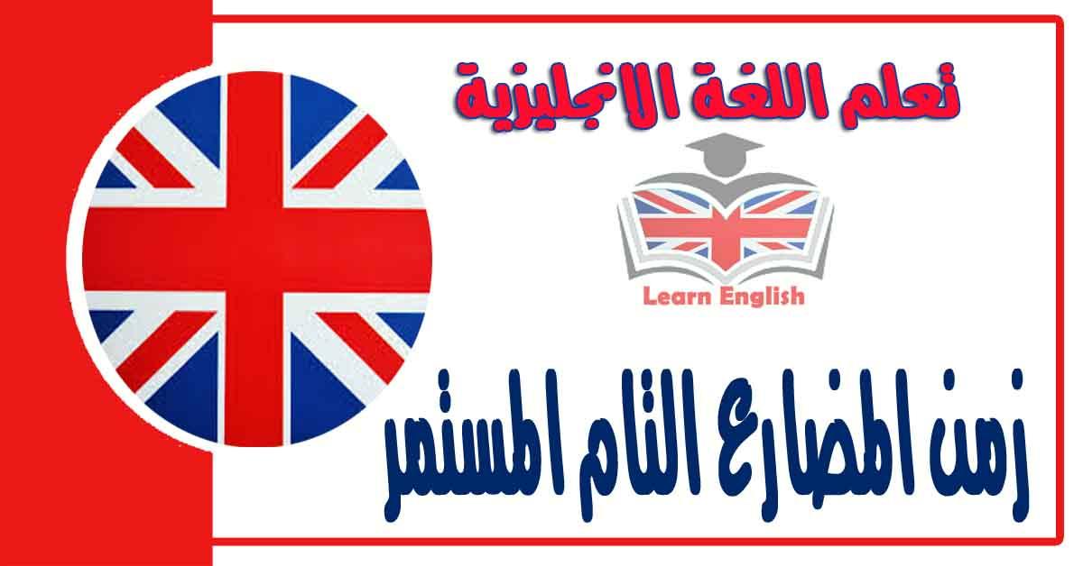 زمن المضارع التام المستمر في اللغة الانجليزية