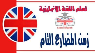 زمن المضارع التام في اللغة الانجليزية