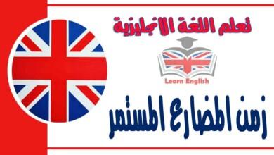 زمن المضارع المستمر في اللغة الانجليزية