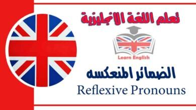 الضمائر المنعكسه Reflexive Pronouns في اللغة الانجليزية