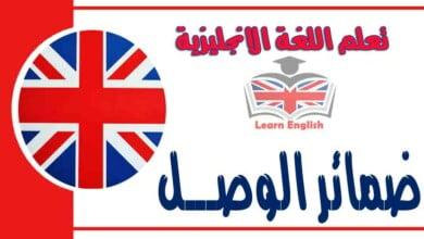 ضمائر الوصـــل في اللغة الانجليزية