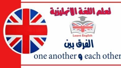 الفرق بين each other و one another في اللغة الانجليزية