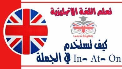 كيف تستخدمIn-At-Onفي الجملة في اللغة الانجليزية