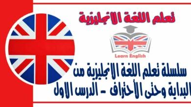 سلسلة تعلم اللغة الانجليزية من البداية وحتى الأحتراف - الدرس الاول