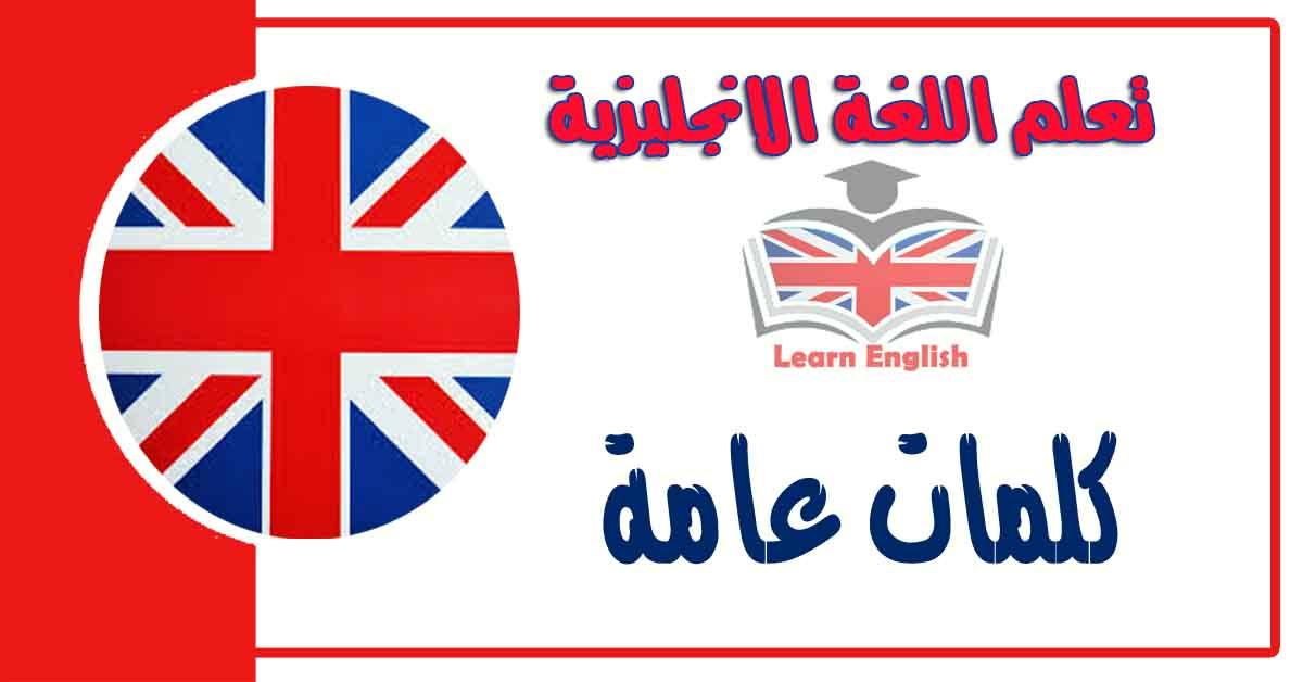 كلمات عامة في اللغة الانجليزية