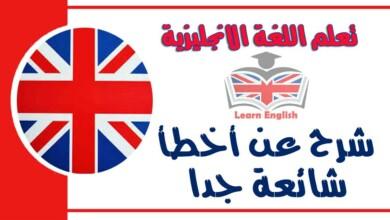 شرح عن أخطأ شائعة جدا في اللغة الانجليزية