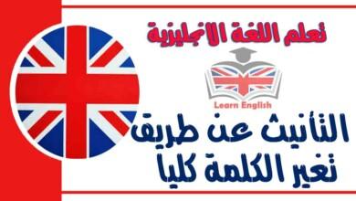 التأنيث عن طريق تغير الكلمة كليا في اللغة الانجليزية