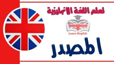 المصدر في اللعة الانجليزية