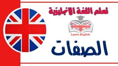 الصفات في اللغة الإنجليزية