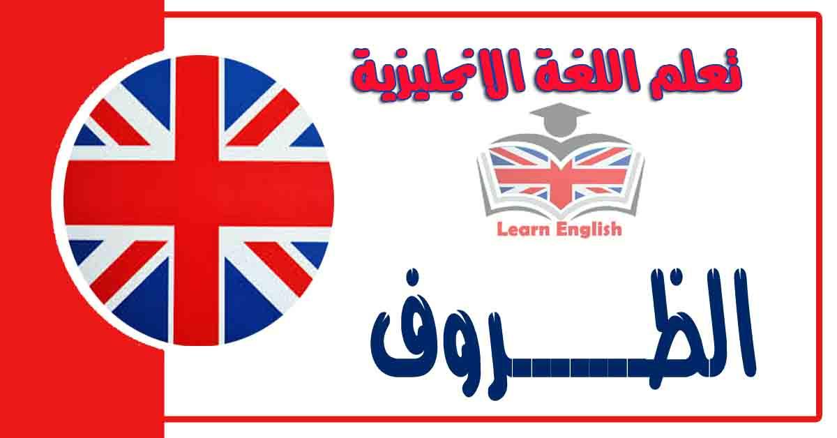الظروف في اللغة الانجليزية