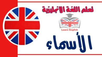 الأسماء في اللغة الانجليزية
