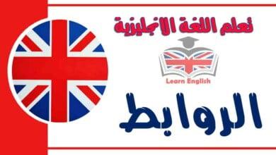 الروابط في اللغه الانجليزية