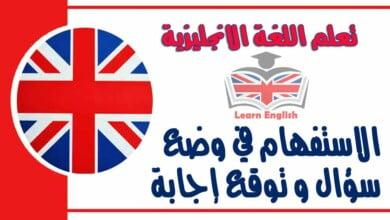 الاستفهام في وضع سؤال و توقع إجابة في اللغة الانجليزية