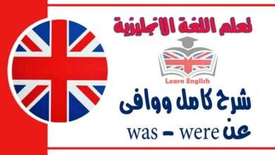شرح كامل ووافى عن was - were في اللغة الانجليزية