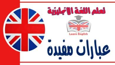 عبارات مفيدة في اللغة الانجليزية
