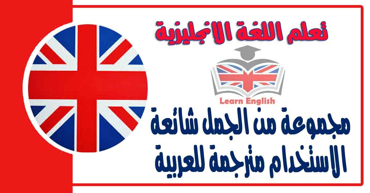 مجموعة من الجمل الإنجليزية شائعة الاستخدام مترجمة للعربية