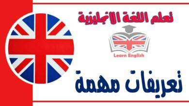 تعريفات مهمة في اللغة الانجليزية