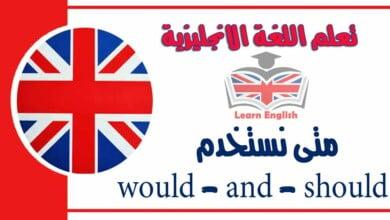 متى نستخدم would - and - should في اللغة الانجليزية