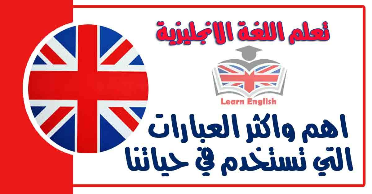 اهم واكثر العبارات التي تستخدم في حياتنا اليومية في اللغة الانجليزية