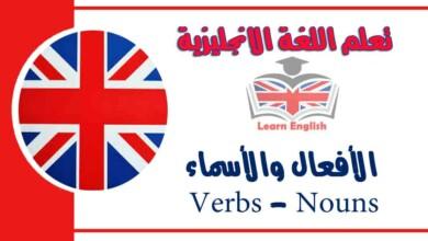 الأفعال والأسماء Verbs - Nouns