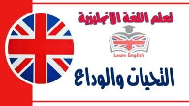 مفردات التحيات والوداع في اللغة الانجليزية