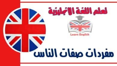 مفردات صفات الناس في اللغة الانجليزية