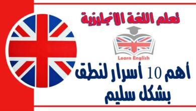 أهم 10 أسرار لنطقبشكل سليم في تعلم اللغة الانجليزية