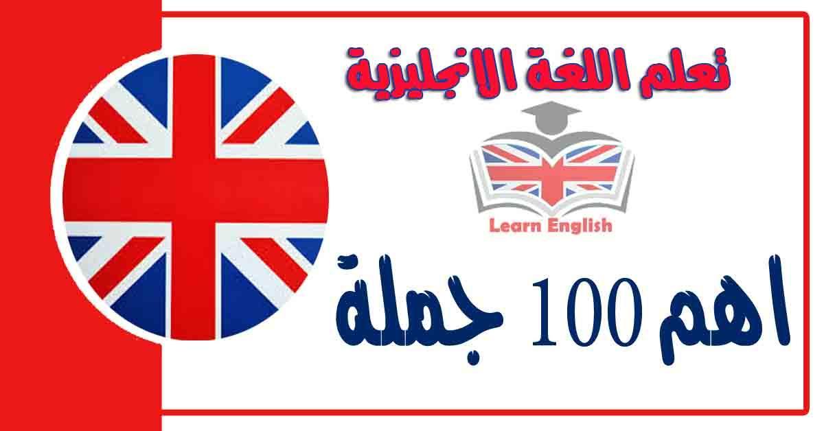اهم 100 جملة في اللغة الانجليزية مع النطق بالعربي