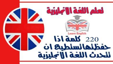 220 ﻛﻠﻤﺔ ﺍﻧﺠﻠﻴﺰﻳﺔ ﺍﺫﺍ ﺣﻔﻈﺘﻬﺎ ﺗﺴﺘﻄﻴﻊ ﺍﻥ تتحدث اللغة الانجليزية