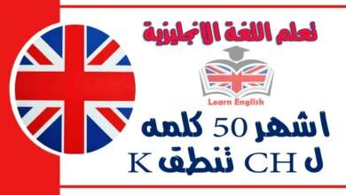 اشهر 50 كلمه ل CH تنطق K في اللغة الإنجليزية