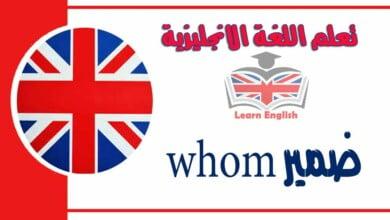 ضمير whom في اللغة الانجليزية