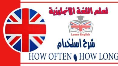 شرح استخدام HOW LONG و HOW OFTEN في اللغة الانجليزية