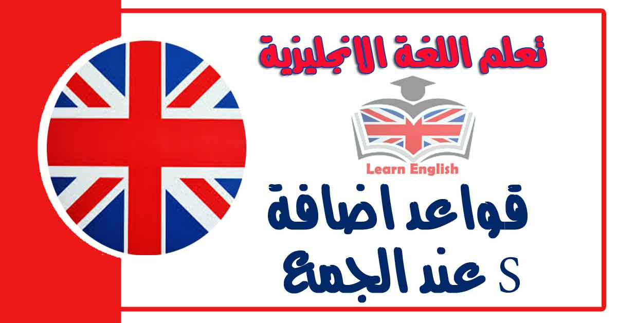 قواعد اضافة S عند الجمع في اللغة الإنجليزية