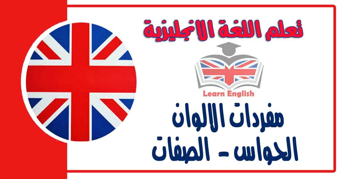 مفردات الالوان - الحواس - الصفات في اللغة الانجليزبة