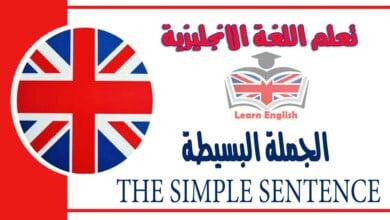 الجملة البسيطةTHE SIMPLE SENTENCE في اللغة الانجليزية