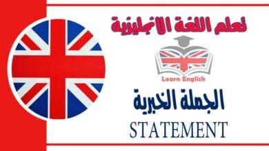الجملة الخبرية STATEMENT في اللغة الانجليزية