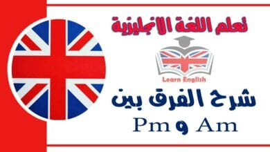 شرح الفرق بين Am و Pm في اللغة الانجليزية